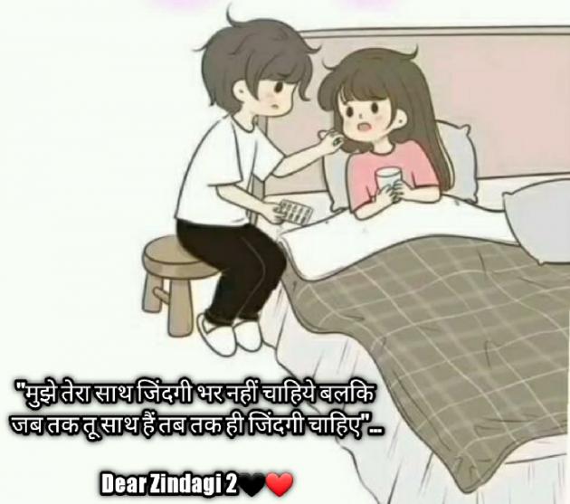 Hindi Romance by Dear Zindagi 2 : 111695366