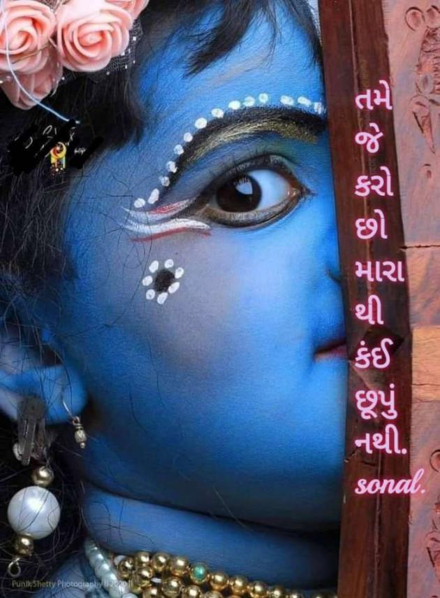 Gujarati Religious by Sonalpatadia Soni : 111695380