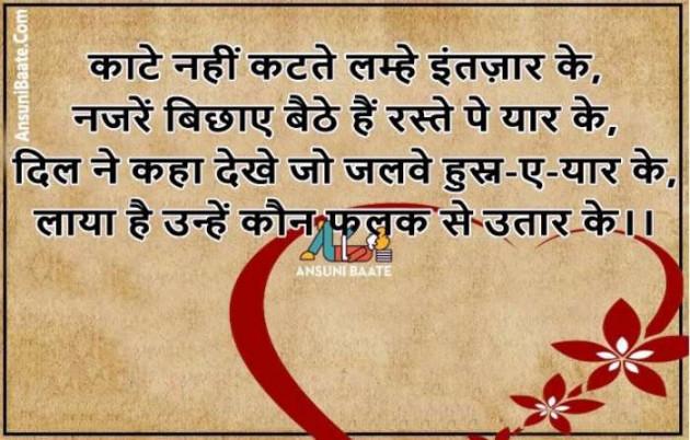 Hindi Shayri by SUBHASH : 111695483