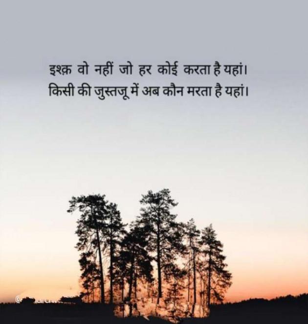 Hindi Shayri by SUBHASH : 111695485