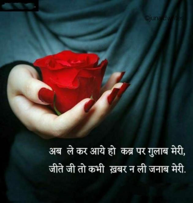 Hindi Shayri by SUBHASH : 111695488