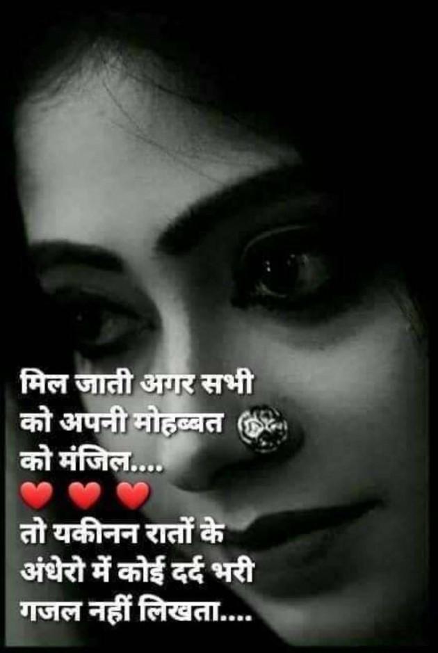 Hindi Shayri by SUBHASH : 111695569