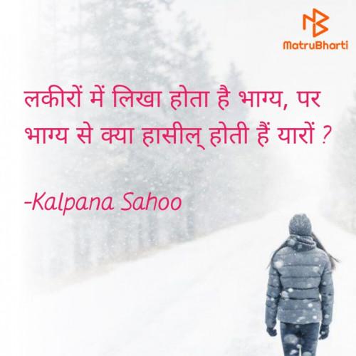 Post by Kalpana Sahoo on 22-Apr-2021 05:17pm