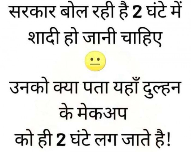 Hindi Funny by SUBHASH : 111695664