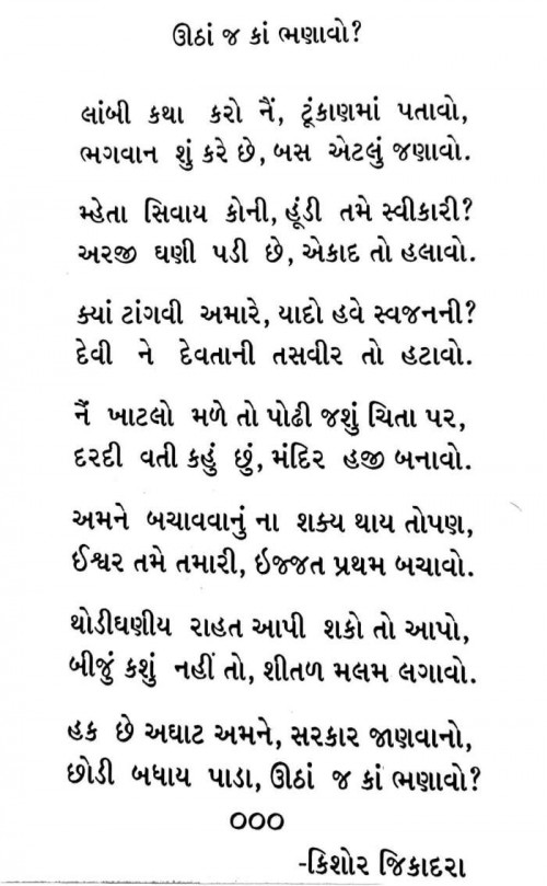 Post by Rinku Panchal on 22-Apr-2021 11:43pm