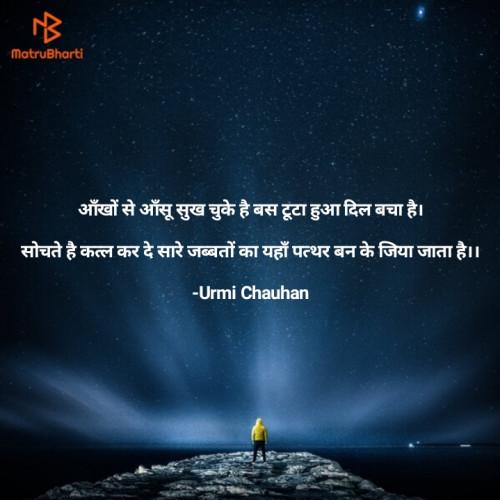 Post by Urmi Chauhan on 23-Apr-2021 10:47am