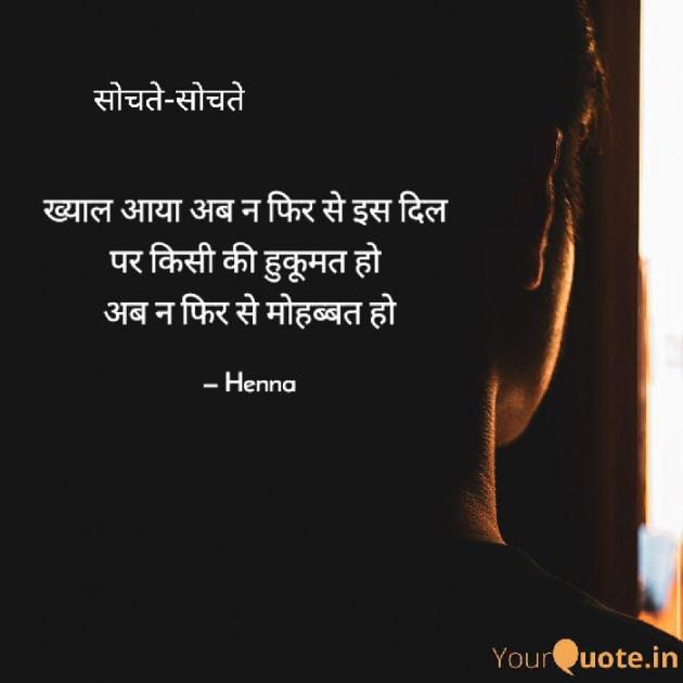 English Blog by Henna pathan : 111695925