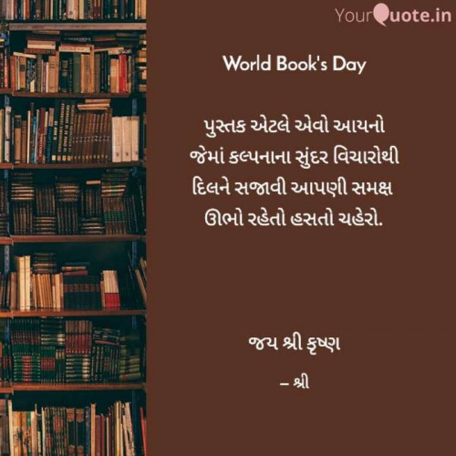 Post by Gor Dimpal Manish on 23-Apr-2021 12:16pm
