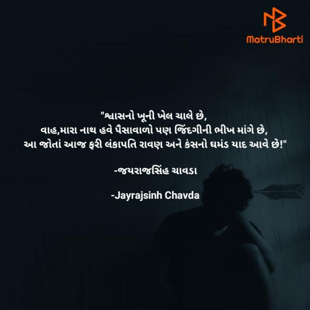 Gujarati Blog by Jayrajsinh Chavda : 111696688