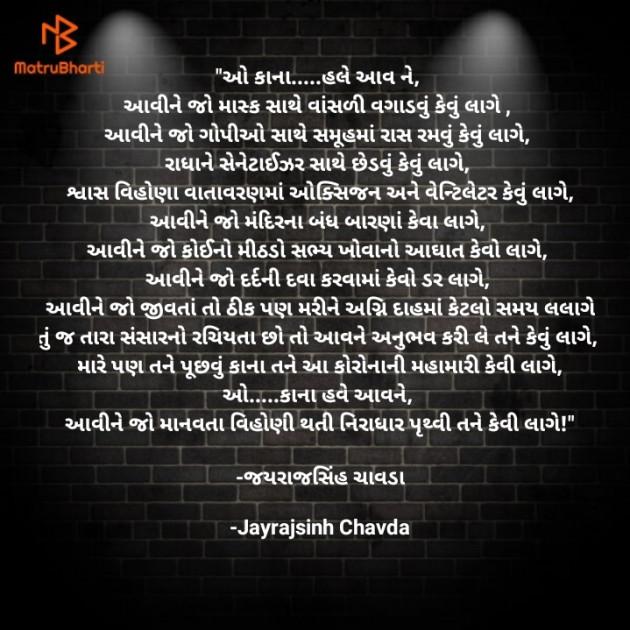 Gujarati Blog by Jayrajsinh Chavda : 111697491