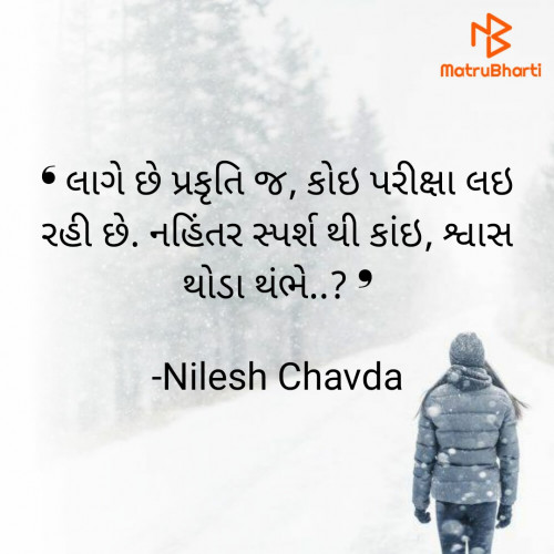 Post by Nilesh Chavda on 27-Apr-2021 01:55pm