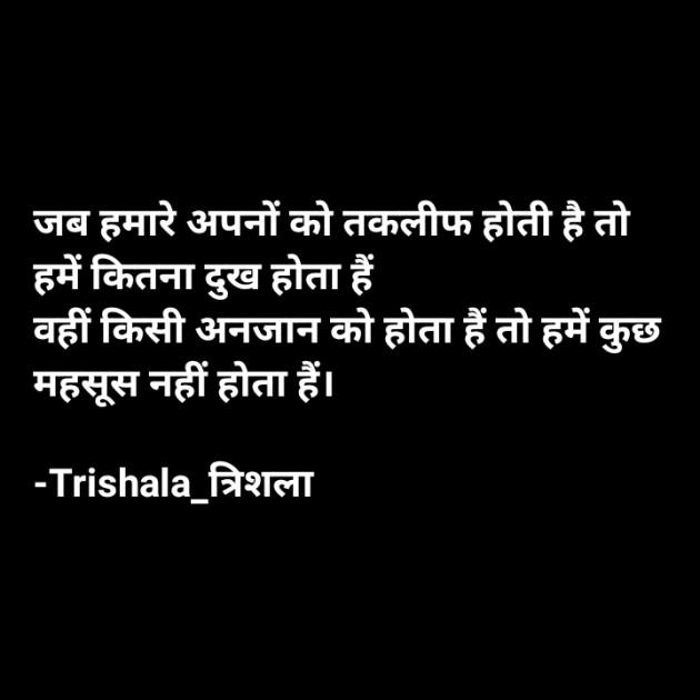English Thought by Trishala_त्रिशला : 111698016