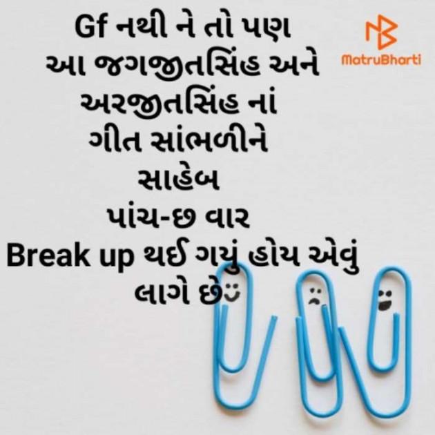 Gujarati Funny by कबीर : 111698094
