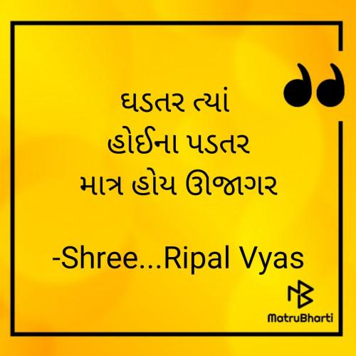 Post by Shree...Ripal Vyas on 27-Apr-2021 01:18am