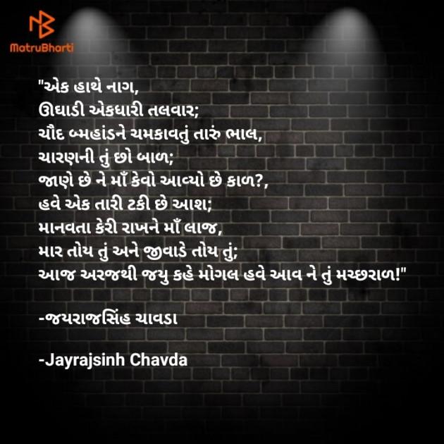 Gujarati Blog by Jayrajsinh Chavda : 111698280