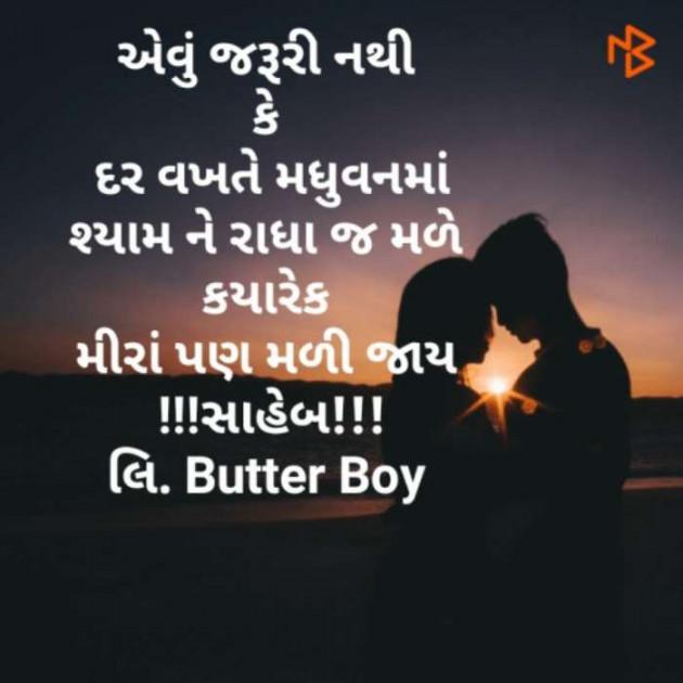 Gujarati Blog by कबीर : 111698315