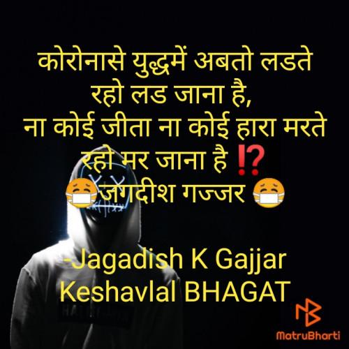 Post by Jagadish K Gajjar Keshavlal BHAGAT on 29-Apr-2021 03:24pm