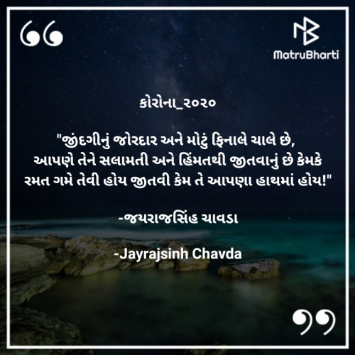 Post by Jayrajsinh Chavda on 29-Apr-2021 03:46pm