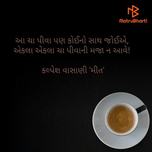 Post by Vasani Kalpesh on 29-Apr-2021 06:11pm
