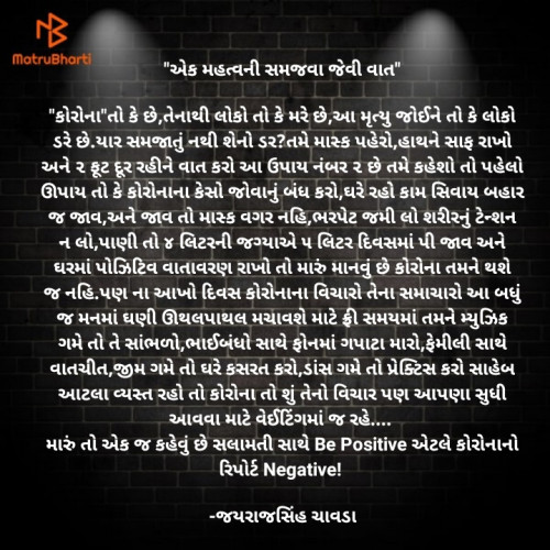Post by Jayrajsinh Chavda on 29-Apr-2021 10:45pm
