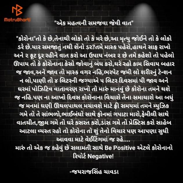 Gujarati Blog by Jayrajsinh Chavda : 111699075