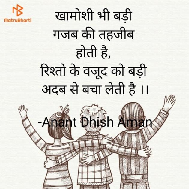 Hindi Motivational by Anant Dhish Aman : 111699093