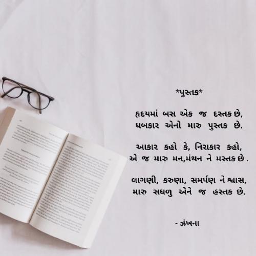 Post by Daxa Parmar Zankhna. on 29-Apr-2021 11:59pm