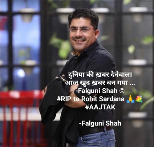 Post by Falguni Shah on 30-Apr-2021 03:51pm
