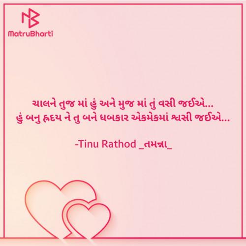 Post by Tinu Rathod _તમન્ના_ on 01-May-2021 10:15am