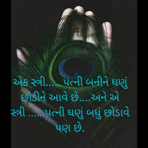Post by Daxa Parmar Zankhna. on 02-May-2021 03:30pm