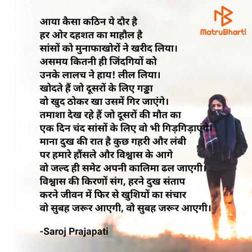 Post by Saroj Prajapati on 02-May-2021 05:31pm