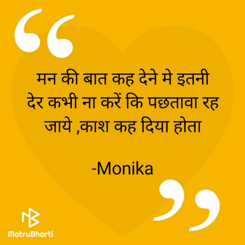Post by Monika Rathi on 02-May-2021 06:18pm