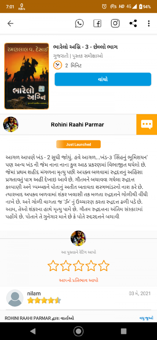 Post by Rohini Raahi Parmar on 03-May-2021 07:01pm