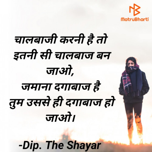 Post by Dip. The Shayar on 03-May-2021 07:57pm
