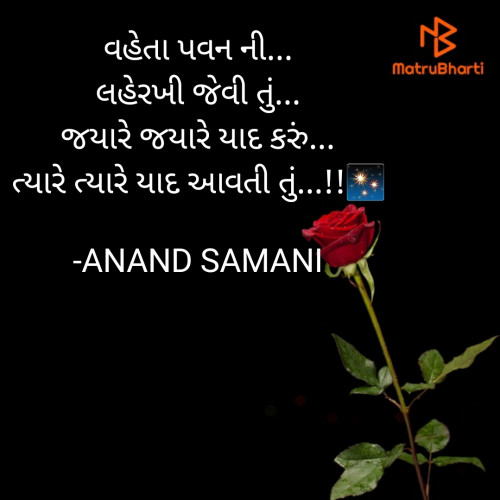 Post by ANAND SAMANI on 03-May-2021 09:35pm