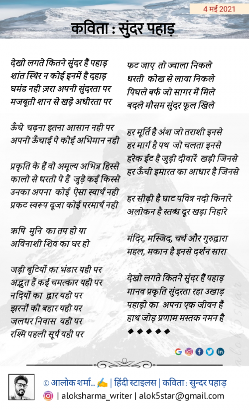 Post by ALOK SHARMA on 04-May-2021 03:04pm