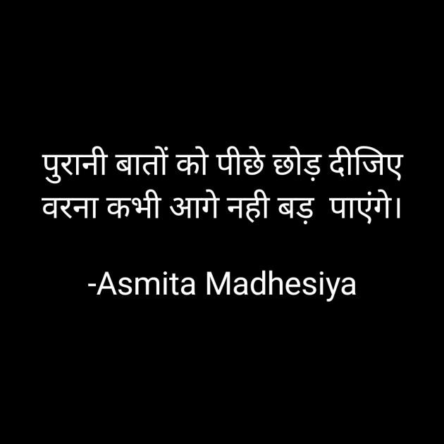 Hindi Motivational by Asmita Madhesiya : 111701414
