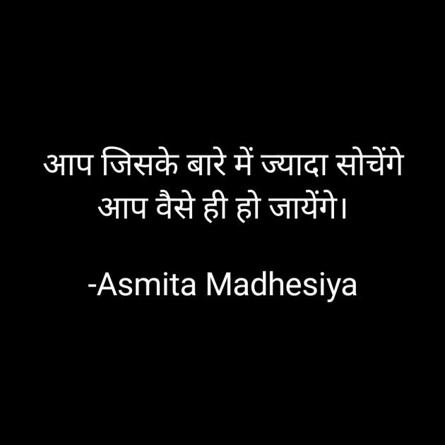 Hindi Motivational by Asmita Madhesiya : 111701415