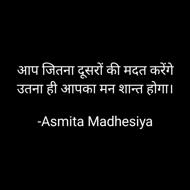 Hindi Motivational by Asmita Madhesiya : 111701416
