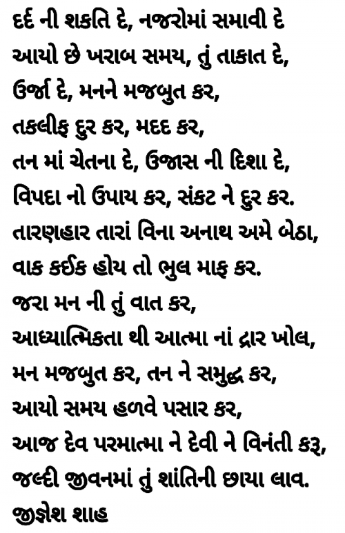 Post by Jignesh Shah on 05-May-2021 08:08am