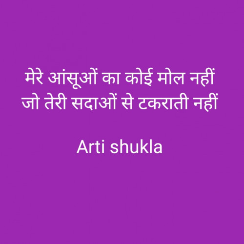 Post by Arti Shukla on 05-May-2021 12:12pm