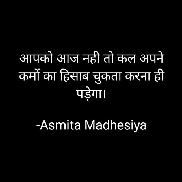 Hindi Motivational by Asmita Madhesiya : 111701668