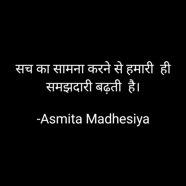 Hindi Motivational by Asmita Madhesiya : 111701671