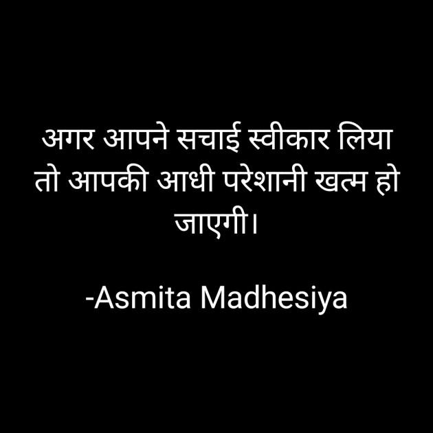 Hindi Motivational by Asmita Madhesiya : 111701673