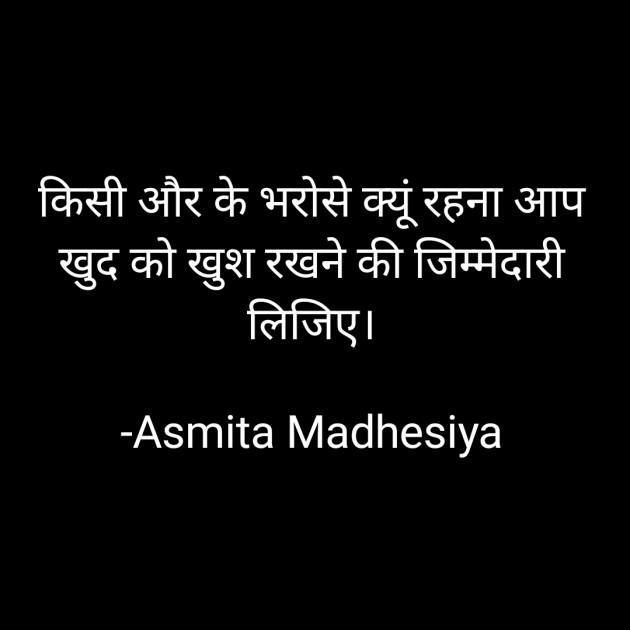 Hindi Motivational by Asmita Madhesiya : 111701728