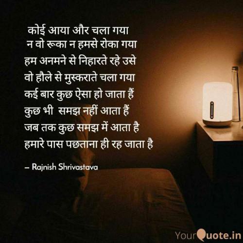 Post by Rajnish Shrivastava on 05-May-2021 10:20pm