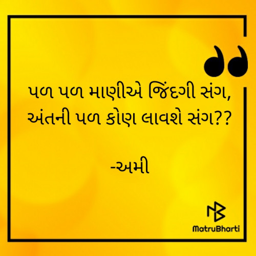 Post by અમી on 06-May-2021 12:13pm