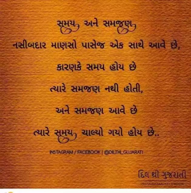 Gujarati Whatsapp-Status by Patel Pradip : 111702602