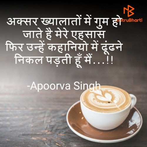 Post by Apoorva Singh on 07-May-2021 02:03pm