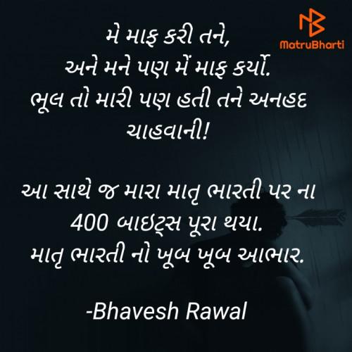 Post by Bhavesh Rawal on 08-May-2021 07:38pm